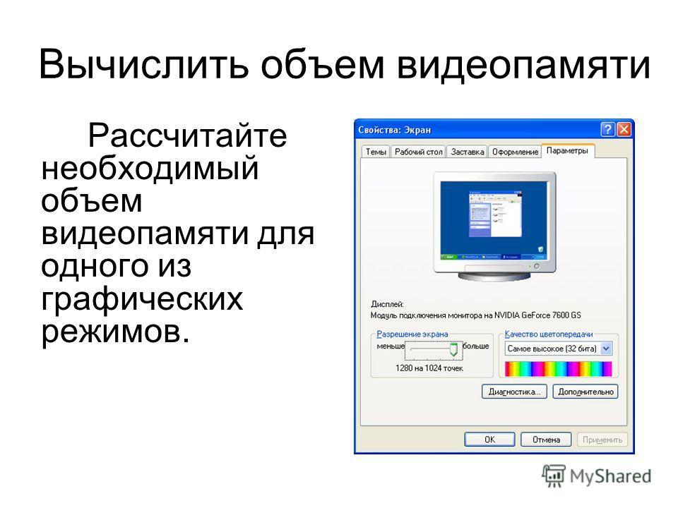 Вычислить объем видеопамяти Рассчитайте необходимый объем видеопамяти для одного из графических режимов.