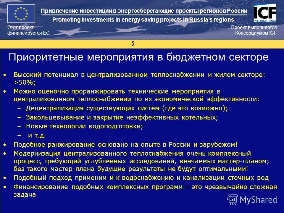 5 Этот проект финансируется ЕС Проект выполняется Консорциумом ICF Привлечение инвестиций в энергосберегающие проекты регионов России Promoting investments in energy saving projects in Russias regions Приоритетные мероприятия в бюджетном секторе Высо