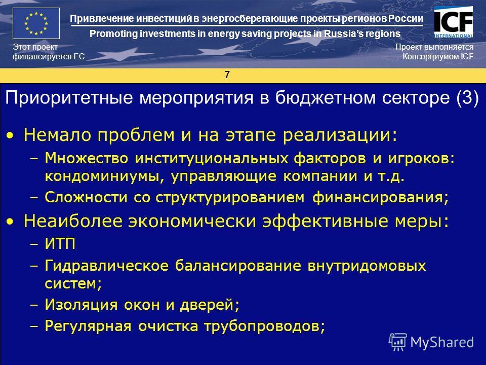 7 Этот проект финансируется ЕС Проект выполняется Консорциумом ICF Привлечение инвестиций в энергосберегающие проекты регионов России Promoting investments in energy saving projects in Russias regions Приоритетные мероприятия в бюджетном секторе (3)