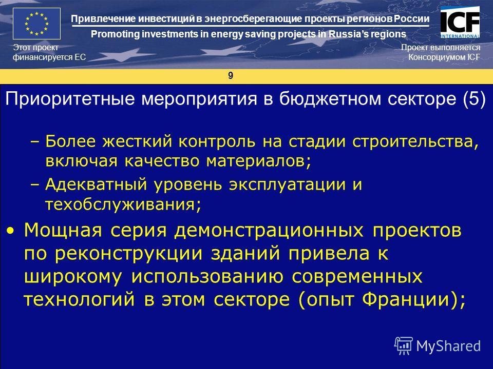 9 Этот проект финансируется ЕС Проект выполняется Консорциумом ICF Привлечение инвестиций в энергосберегающие проекты регионов России Promoting investments in energy saving projects in Russias regions Приоритетные мероприятия в бюджетном секторе (5)