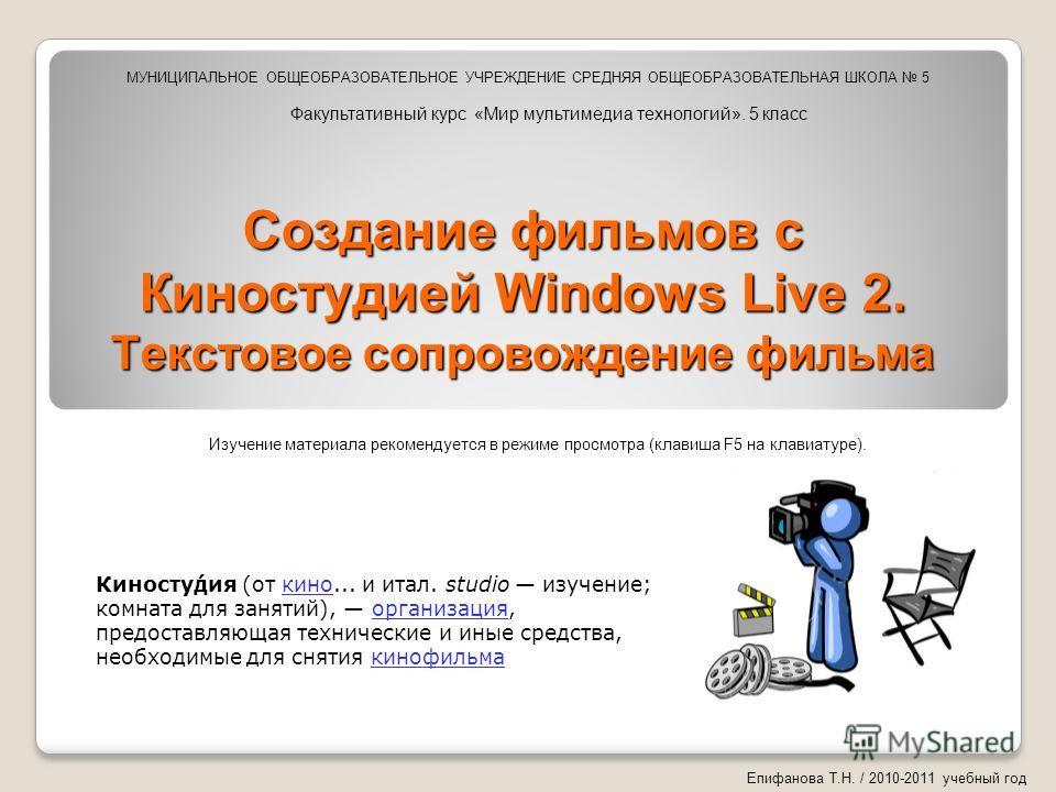 Создание фильмов с Киностудией Windows Live 2. Текстовое сопровождение фильма Киносту́дия (от кино... и итал. studio изучение; комната для занятий), организация, предоставляющая технические и иные средства, необходимые для снятия кинофильмакинооргани