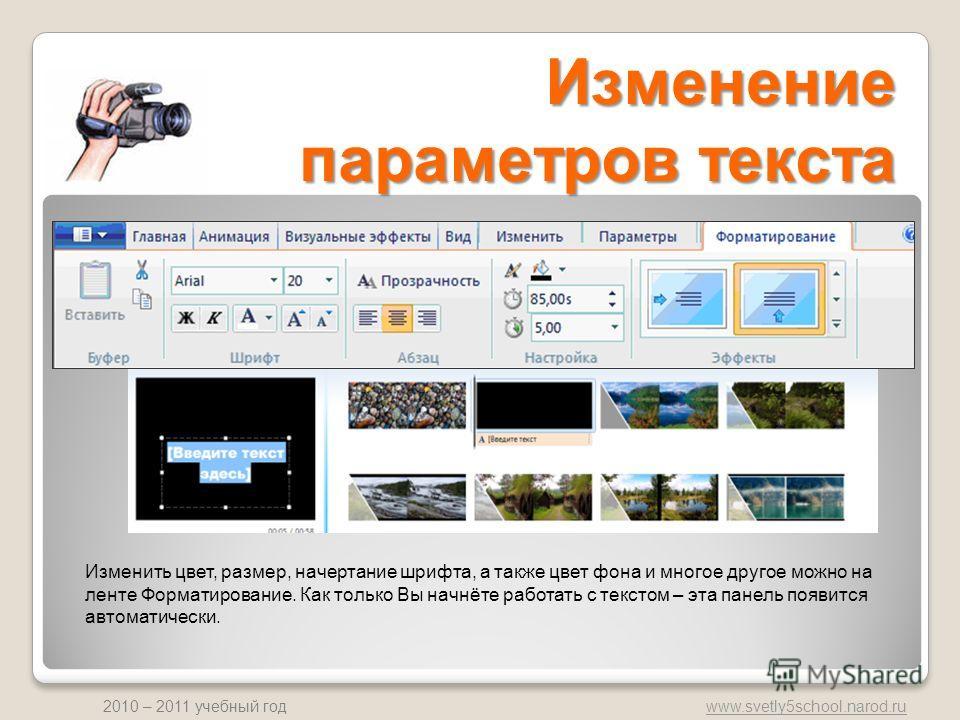 www.svetly5school.narod.ru 2010 – 2011 учебный год Изменение параметров текста Изменить цвет, размер, начертание шрифта, а также цвет фона и многое другое можно на ленте Форматирование. Как только Вы начнёте работать с текстом – эта панель появится а