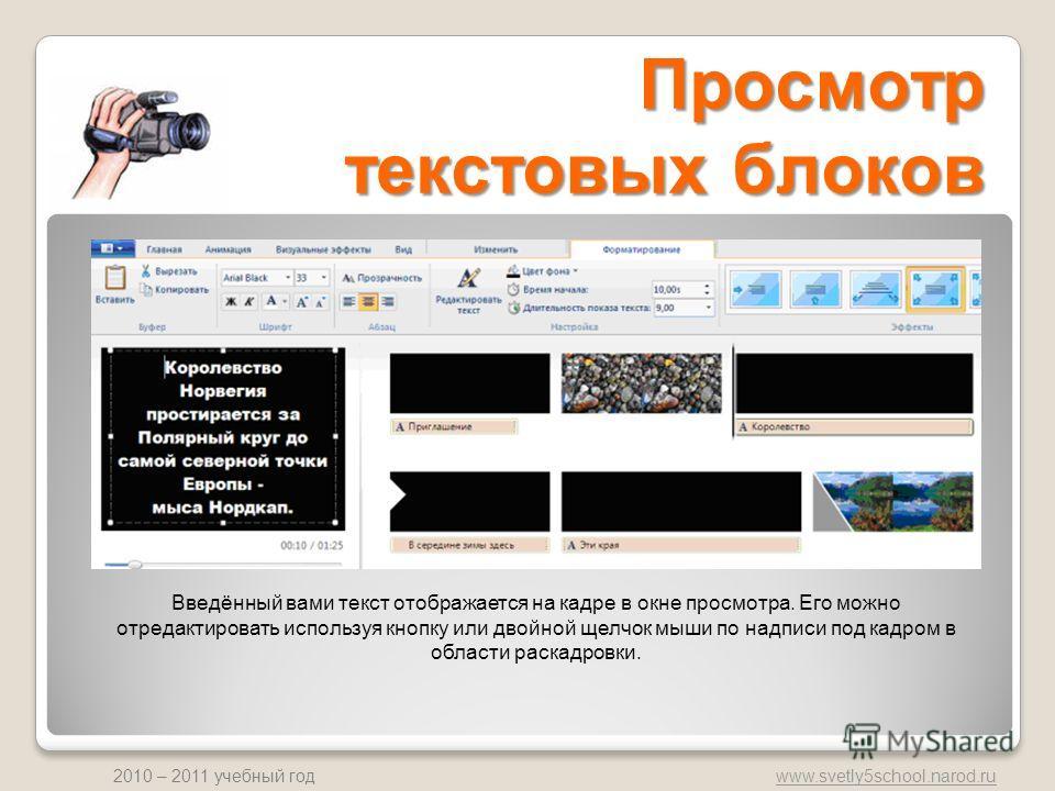 www.svetly5school.narod.ru 2010 – 2011 учебный год Просмотр текстовых блоков Введённый вами текст отображается на кадре в окне просмотра. Его можно отредактировать используя кнопку или двойной щелчок мыши по надписи под кадром в области раскадровки.