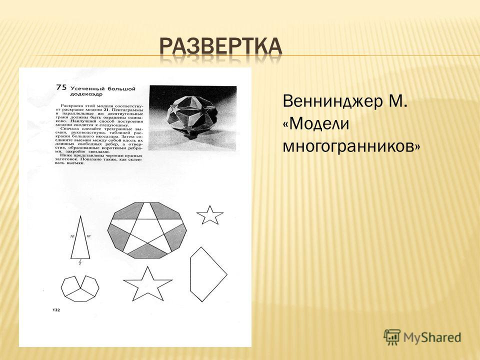 Веннинджер М. «Модели многогранников»