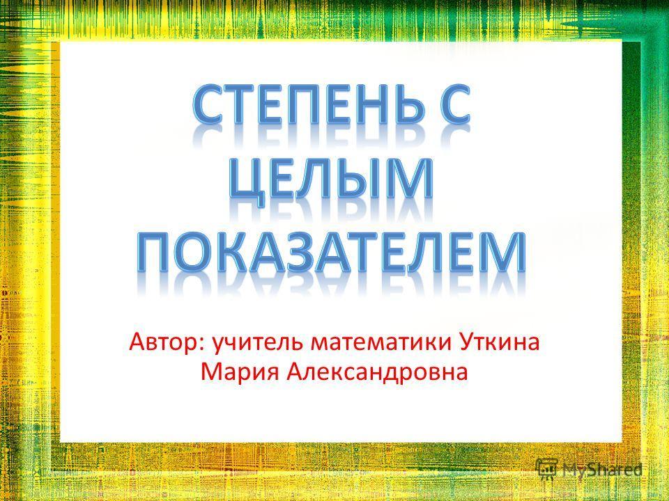 Автор: учитель математики Уткина Мария Александровна