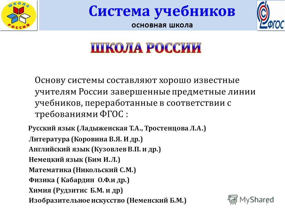 Система учебников основная школа 1