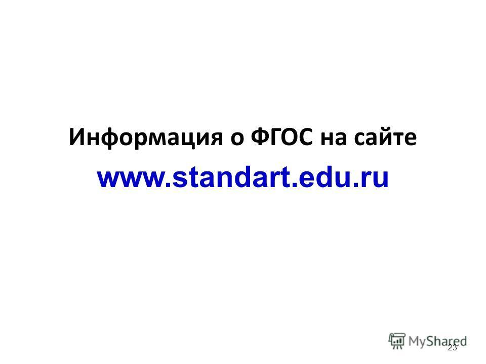 Информация о ФГОС на сайте www.standart.edu.ru 23