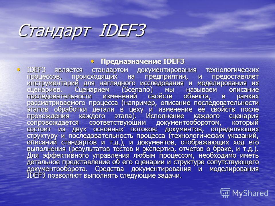 Стандарт IDEF3 Предназначение IDEF3 Предназначение IDEF3 IDEF3 является стандартом документирования технологических процессов, происходящих на предприятии, и предоставляет инструментарий для наглядного исследования и моделирования их сценариев. Сцена