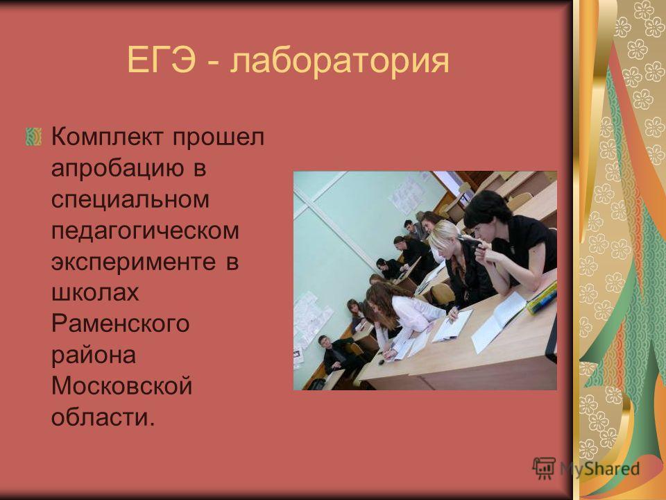 ЕГЭ - лаборатория Комплект прошел апробацию в специальном педагогическом эксперименте в школах Раменского района Московской области.