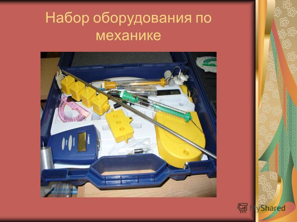 Набор оборудования по механике