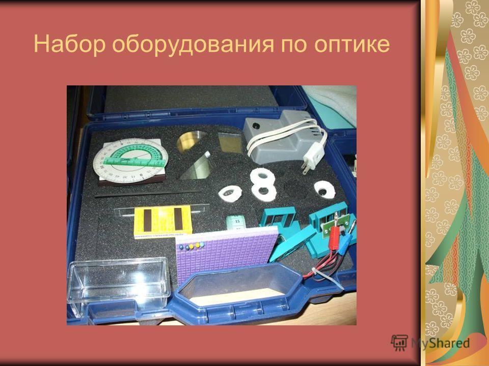 Набор оборудования по оптике