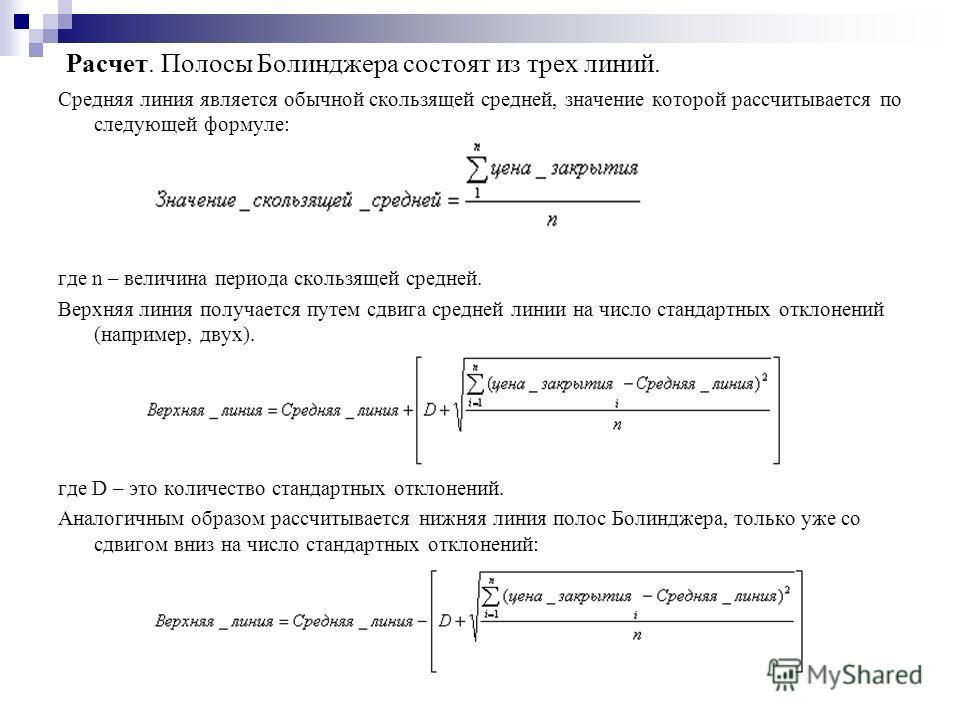 Расчет. Полосы Болинджера состоят из трех линий. Средняя линия является обычной скользящей средней, значение которой рассчитывается по следующей формуле: где n – величина периода скользящей средней. Верхняя линия получается путем сдвига средней линии