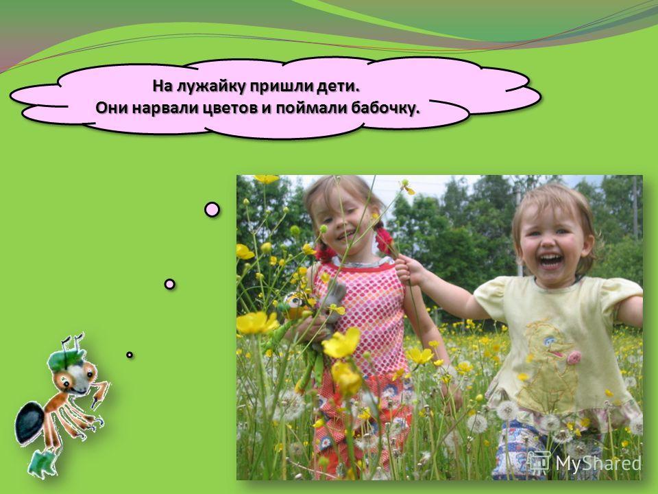На лужайку пришли дети. Они нарвали цветов и поймали бабочку. Они нарвали цветов и поймали бабочку. На лужайку пришли дети. Они нарвали цветов и поймали бабочку. Они нарвали цветов и поймали бабочку.