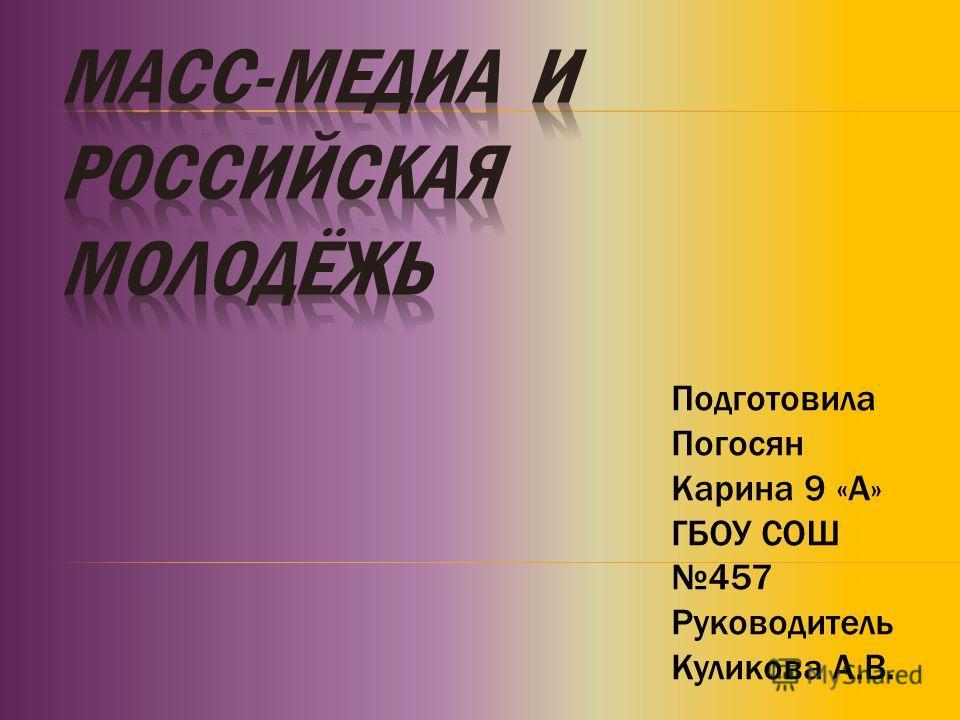 Подготовила Погосян Карина 9 «А» ГБОУ СОШ 457 Руководитель Куликова А.В.