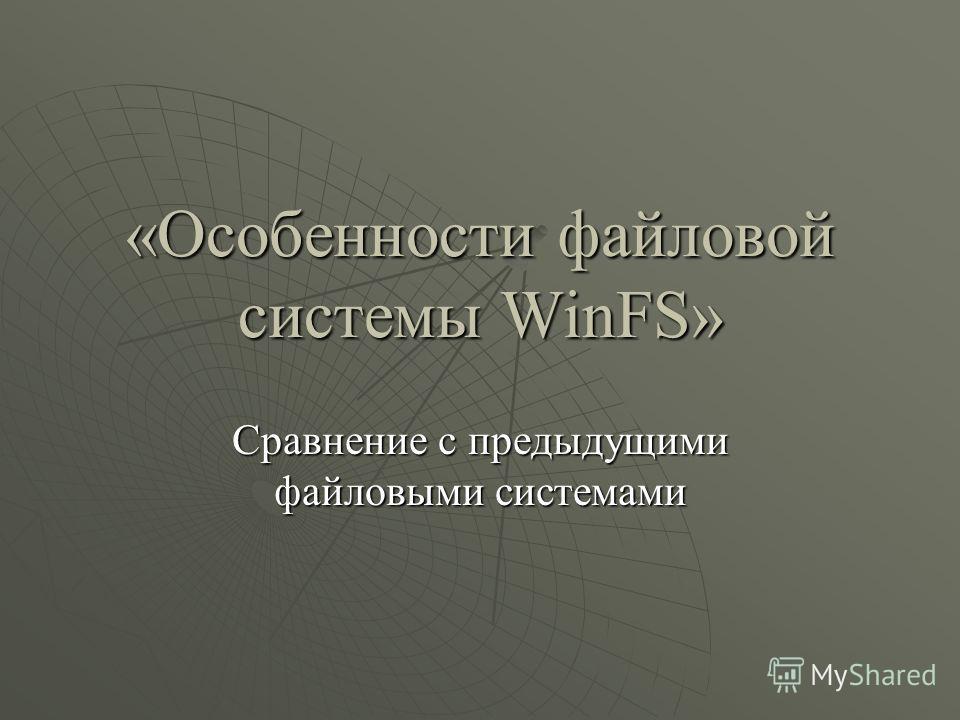 «Особенности файловой системы WinFS» Сравнение с предыдущими файловыми системами