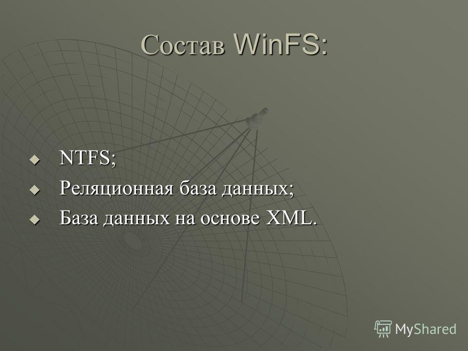 Состав WinFS: NTFS; NTFS; Реляционная база данных; Реляционная база данных; База данных на основе XML. База данных на основе XML.
