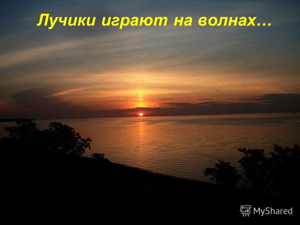 В море тонет медленно закат,