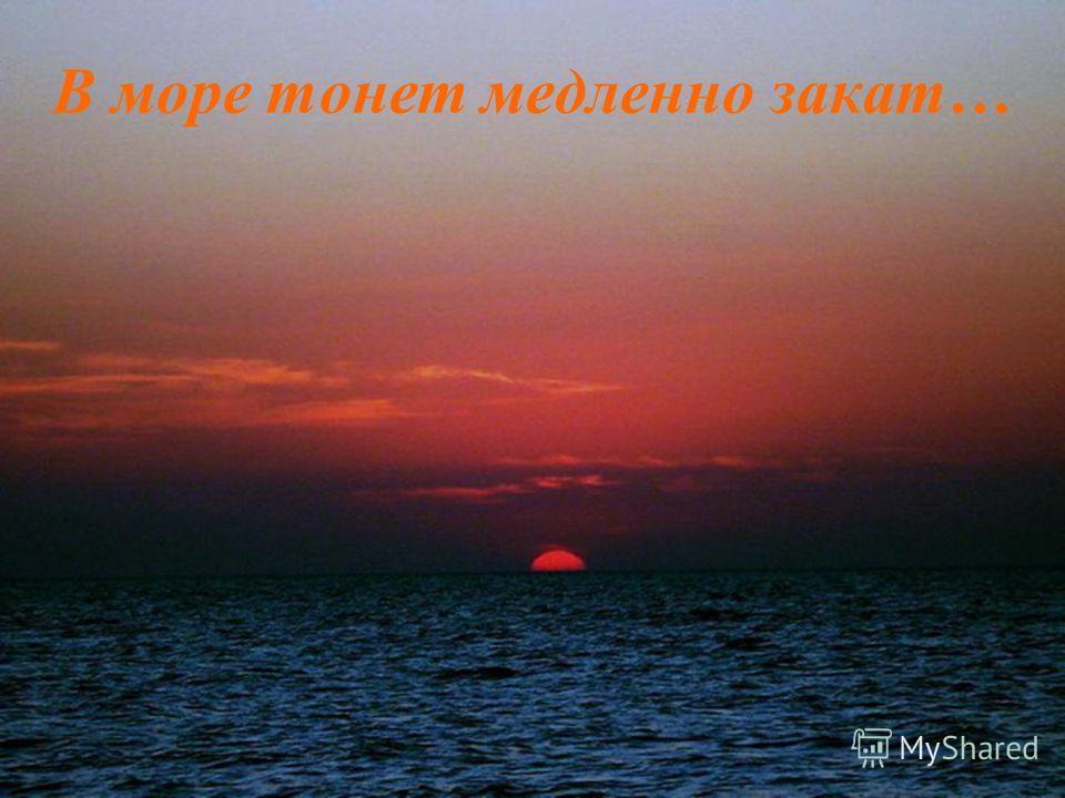 В море тонет медленно закат… Светлана Демидова Автор