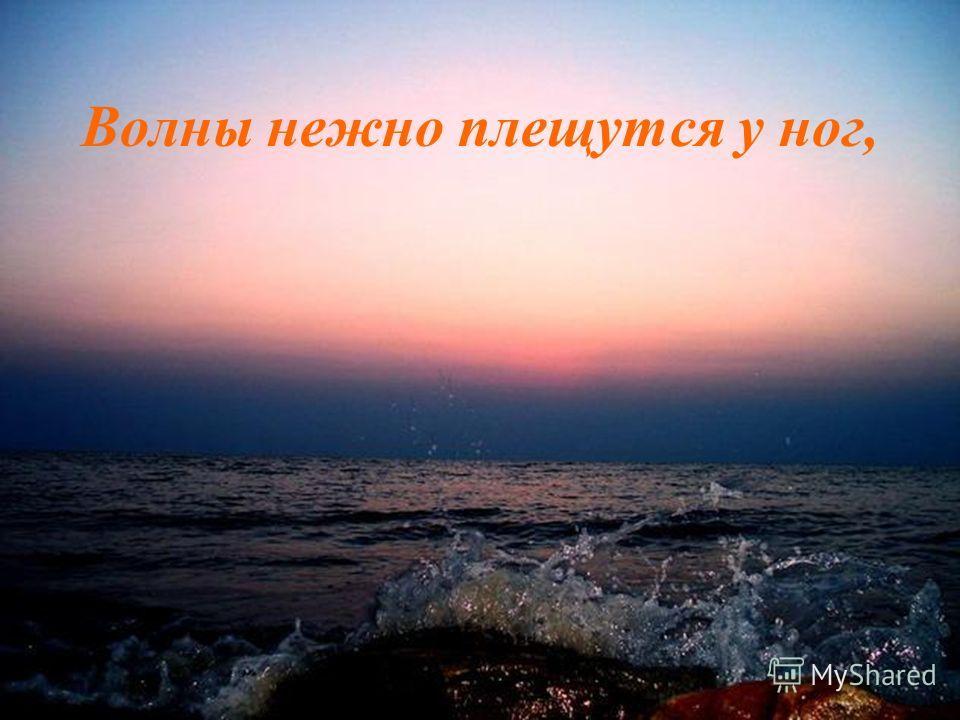 В море тонет медленно закат…