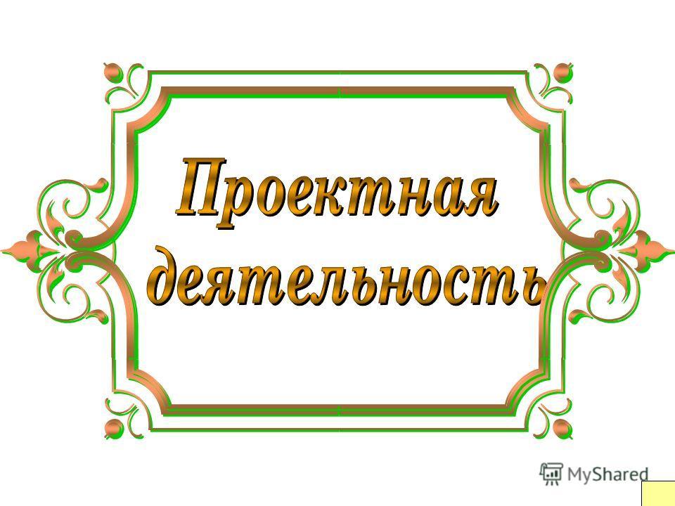Учебный план Начальная школа 1-4 классы представлена государственной образовательной системой для четырёхлетнего образования «Школа России». Начальная школа 1-4 классы представлена государственной образовательной системой для четырёхлетнего образован
