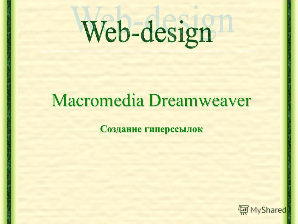 Macromedia Dreamweaver Создание гиперссылок