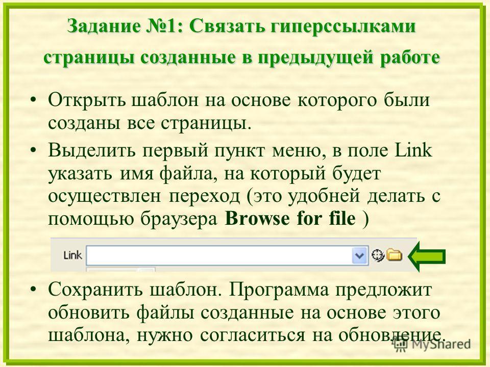 Задание 1: Связать гиперссылками страницы созданные в предыдущей работе Открыть шаблон на основе которого были созданы все страницы. Выделить первый пункт меню, в поле Link указать имя файла, на который будет осуществлен переход (это удобней делать с