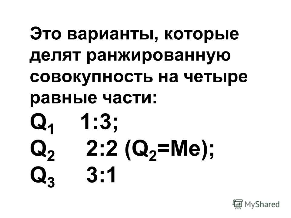 Statistics for Business and Economics, 6e © 2007 Pearson Education, Inc. Chap 3-14 Quartiles Quartiles split the ranked data into 4 segments with an equal number of values per segment 25% The first quartile, Q 1, is the value for which 25% of the obs