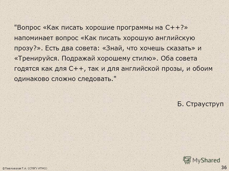 ©Павловская Т.А. (СПбГУ ИТМО) 36