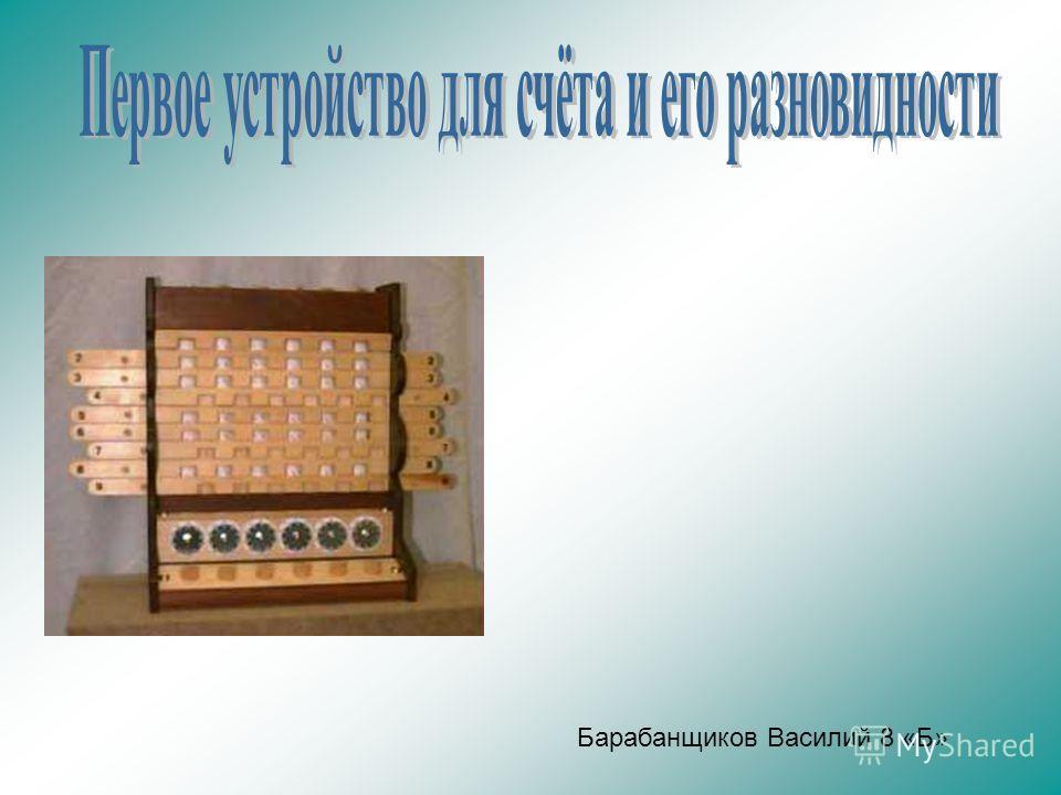 Барабанщиков Василий 8 «Б»