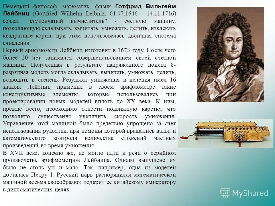 Немецкий философ, математик, физик Готфрид Вильгейм Лейбниц (Gottfried Wilhelm Leibniz, 01.07.1646 - 14.11.1716) создал
