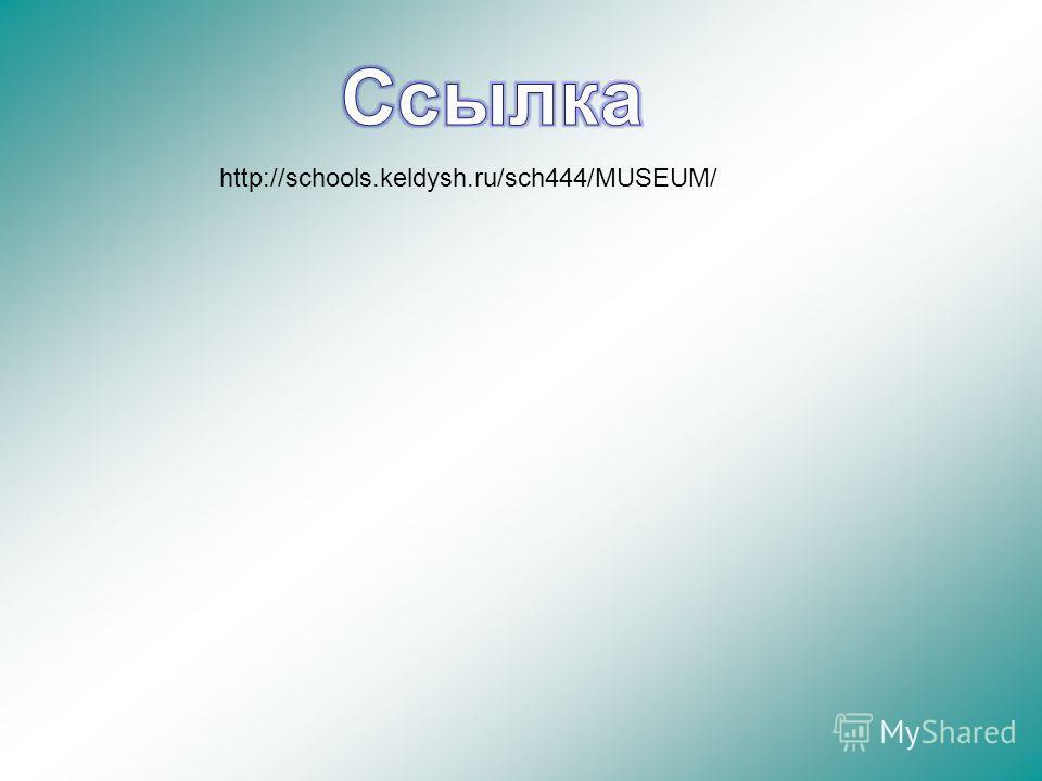 http://schools.keldysh.ru/sch444/MUSEUM/