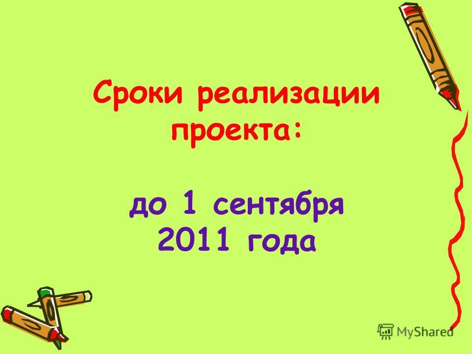 Сроки реализации проекта: до 1 сентября 2011 года