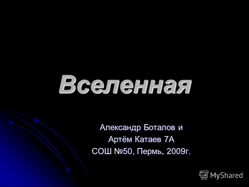 Вселенная Александр Боталов и Артём Катаев 7А СОШ 50, Пермь, 2009г.
