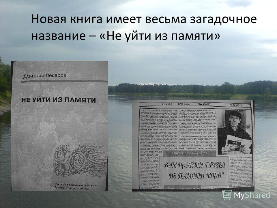 Новая книга имеет весьма загадочное название – «Не уйти из памяти»