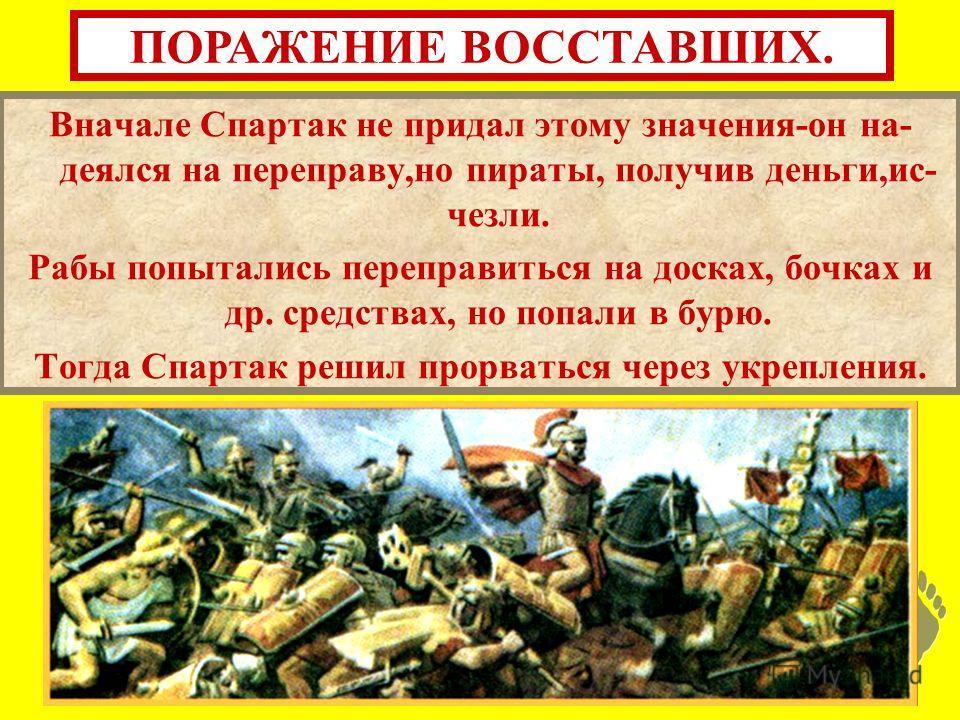 Капуя г.Везувий Вслед за рабами в Южную Италию пришли легионеры. Новый консул Красс решил блокировать восставших. В узком месте римляне возвели ров и стену.
