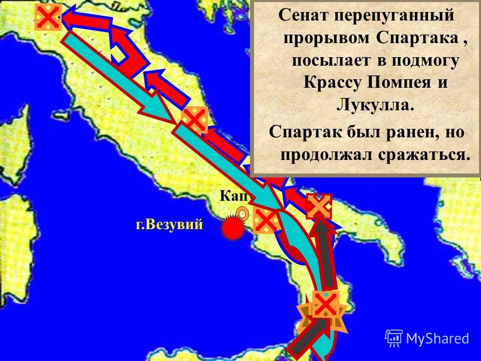 Капуя г.Везувий Рабы бросились на штурм. Битва продолжалась весь день и обе стороны понесли огромные потери. Из армии Спартака только треть смогла прорваться.