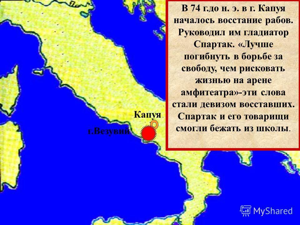 Вспомните все, что вам известно о положении рабов в Древнем Риме и сделайте вывод о том, почему началось восстание под предводительством Спартака ? ПРИЧИНЫ ВОССТАНИЯ.