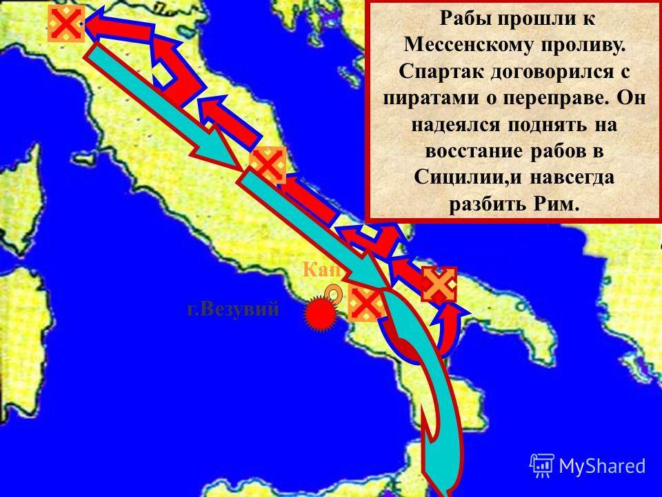 Капуя г.Везувий Месяц спустя рабы почти достигли своей цели- они подошли к Альпам. Здесь их вновь подстерегали римляне. Спартак бросил в бой свои лучшие силы- гладиаторов, и одержал победу. Но за Альпы рабы не пошли.