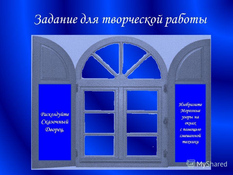 Расколдуйте Сказочный Дворец. Изобразите Морозные узоры на окнах с помощью смешанной техники Задание для творческой работы