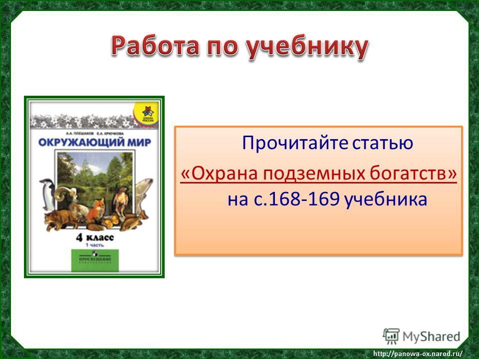 Прочитайте статью «Охрана подземных богатств» на с.168-169 учебника Прочитайте статью «Охрана подземных богатств» на с.168-169 учебника