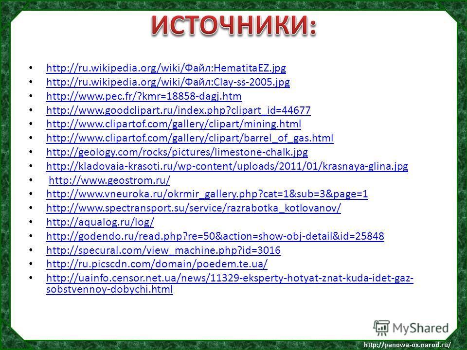 http://ru.wikipedia.org/wiki/Файл:HematitaEZ.jpg http://ru.wikipedia.org/wiki/Файл:Clay-ss-2005.jpg http://www.pec.fr/?kmr=18858-dagj.htm http://www.goodclipart.ru/index.php?clipart_id=44677 http://www.clipartof.com/gallery/clipart/mining.html http:/