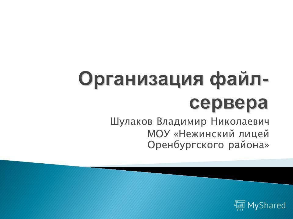 Шулаков Владимир Николаевич МОУ «Нежинский лицей Оренбургского района»