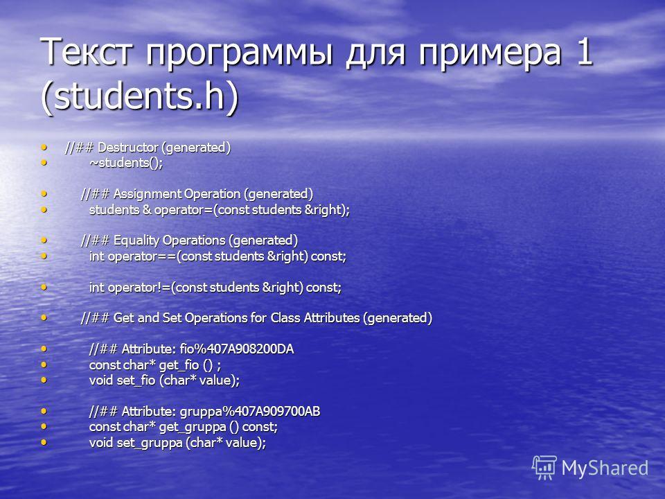 Текст программы для примера 1 (students.h) //## Destructor (generated) //## Destructor (generated) ~students(); ~students(); //## Assignment Operation (generated) //## Assignment Operation (generated) students & operator=(const students &right); stud