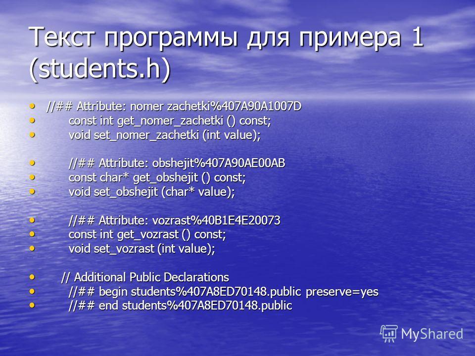 Текст программы для примера 1 (students.h) //## Attribute: nomer zachetki%407A90A1007D //## Attribute: nomer zachetki%407A90A1007D const int get_nomer_zachetki () const; const int get_nomer_zachetki () const; void set_nomer_zachetki (int value); void