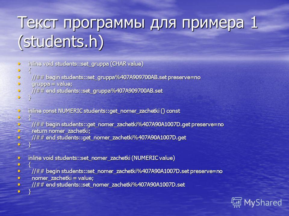 Текст программы для примера 1 (students.h) inline void students::set_gruppa (CHAR value) inline void students::set_gruppa (CHAR value) { //## begin students::set_gruppa%407A909700AB.set preserve=no //## begin students::set_gruppa%407A909700AB.set pre