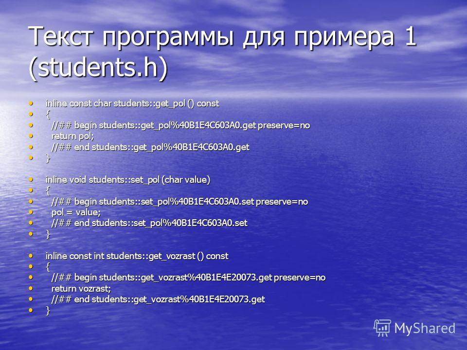 Текст программы для примера 1 (students.h) inline const char students::get_pol () const inline const char students::get_pol () const { //## begin students::get_pol%40B1E4C603A0.get preserve=no //## begin students::get_pol%40B1E4C603A0.get preserve=no