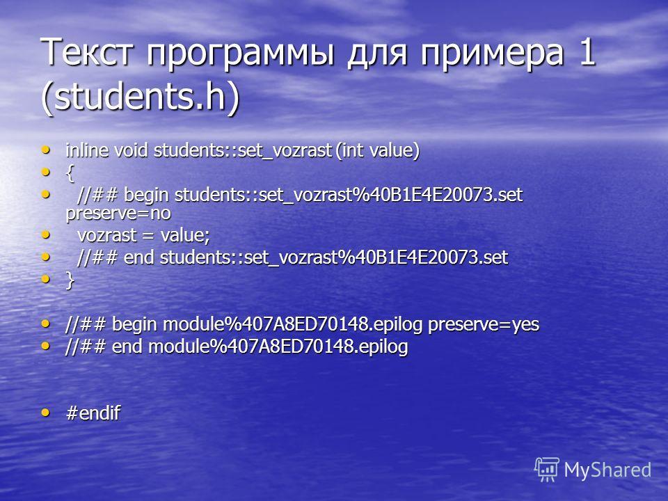 Текст программы для примера 1 (students.h) inline void students::set_vozrast (int value) inline void students::set_vozrast (int value) { //## begin students::set_vozrast%40B1E4E20073.set preserve=no //## begin students::set_vozrast%40B1E4E20073.set p