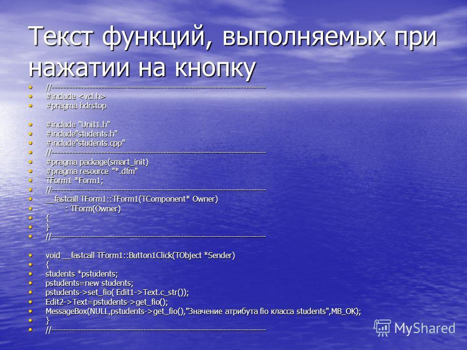 Текст функций, выполняемых при нажатии на кнопку //--------------------------------------------------------------------------- //--------------------------------------------------------------------------- #include #include #pragma hdrstop #pragma hdr