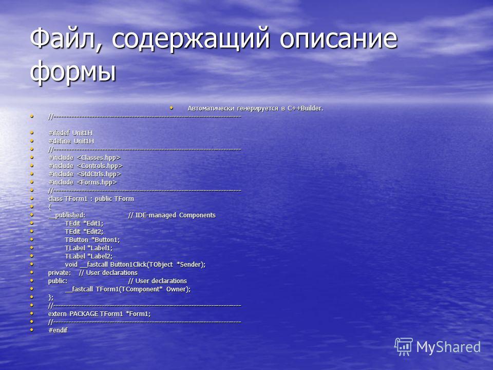 Файл, содержащий описание формы Автоматически генерируется в C++Builder. Автоматически генерируется в C++Builder. //--------------------------------------------------------------------------- //--------------------------------------------------------