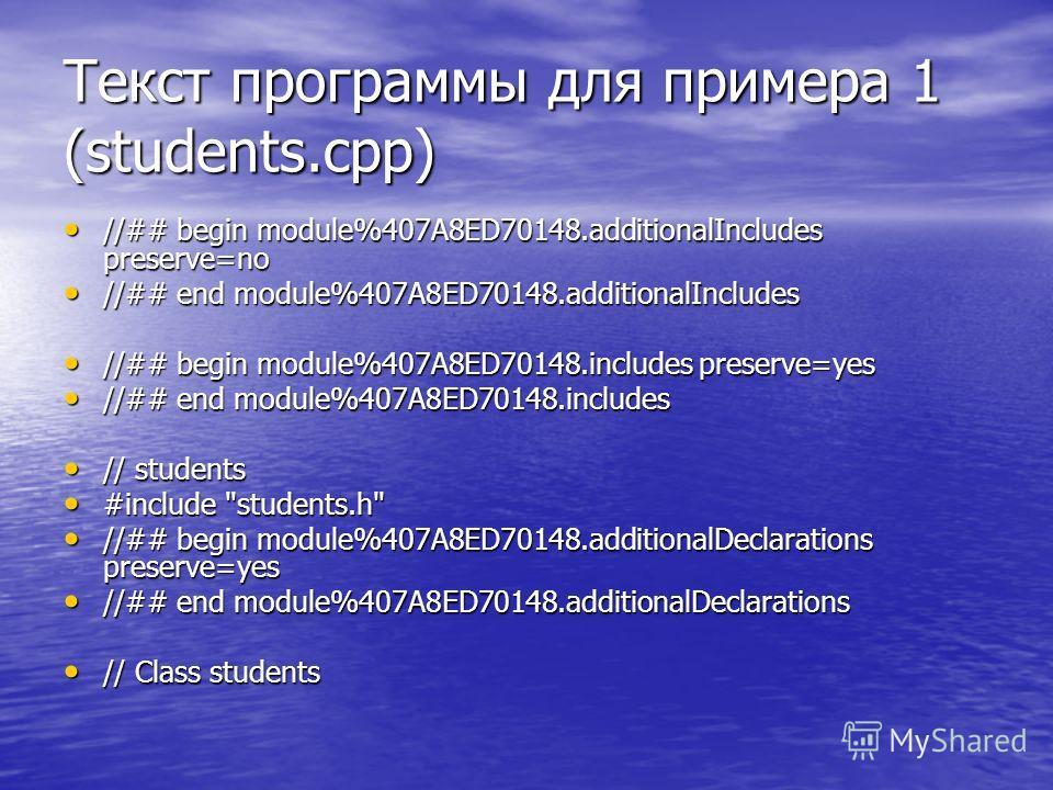 Текст программы для примера 1 (students.cpp) //## begin module%407A8ED70148.additionalIncludes preserve=no //## begin module%407A8ED70148.additionalIncludes preserve=no //## end module%407A8ED70148.additionalIncludes //## end module%407A8ED70148.addi